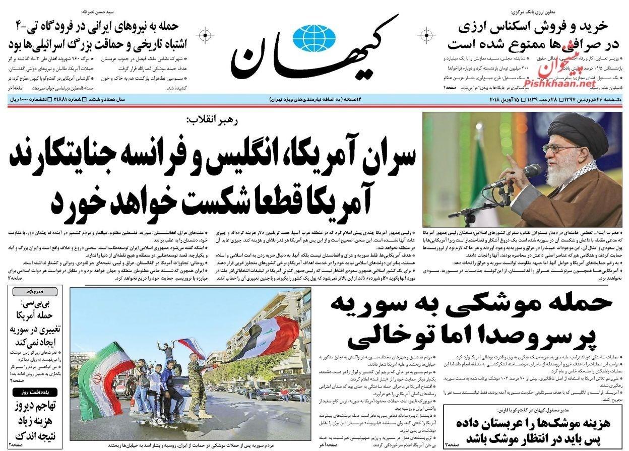 13970126065705914138527110 - صفحه نخست روزنامههای ۲۶ فروردین 97