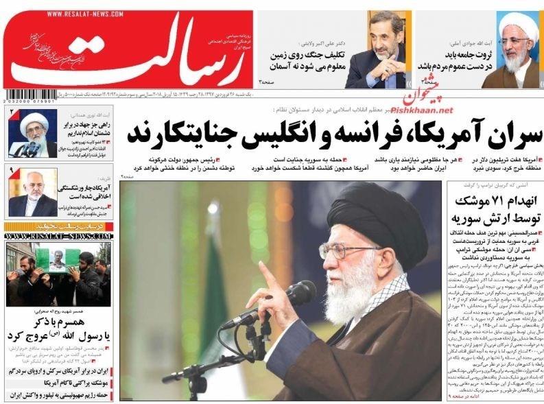 13970126065750976138527310 - صفحه نخست روزنامههای ۲۶ فروردین 97