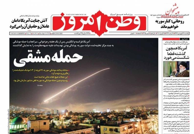 13970126065859961138527410 - صفحه نخست روزنامههای ۲۶ فروردین 97