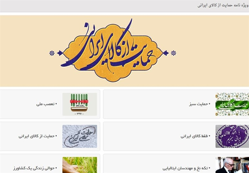 """ویژه نامه """"حمایت از کالای ایرانی"""" منتشر شد"""