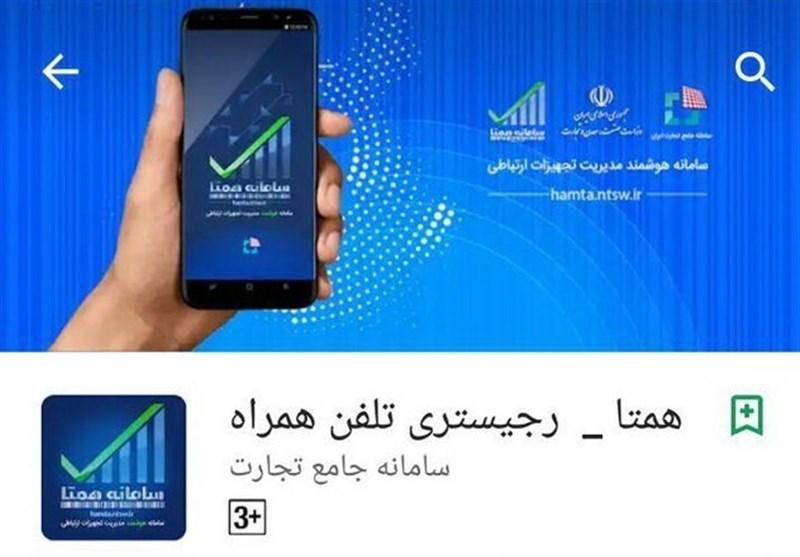 استعلام آخرین مالک تلفن همراه در سامانه همتا