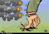 کاریکاتور/ تجاوز سهجانبه غربیها به سوریه