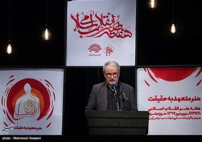سخنرانی مرتضی سرهنگی در مراسم انتخاب چهره سال هنر انقلاب اسلامی در سال 96