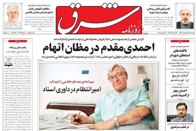 13970127065253310138603010 - صفحه نخست روزنامههای ۲۷ فروردین 97