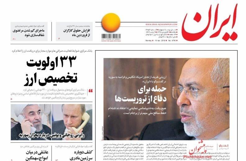 13970127065305872138603110 - صفحه نخست روزنامههای ۲۷ فروردین 97