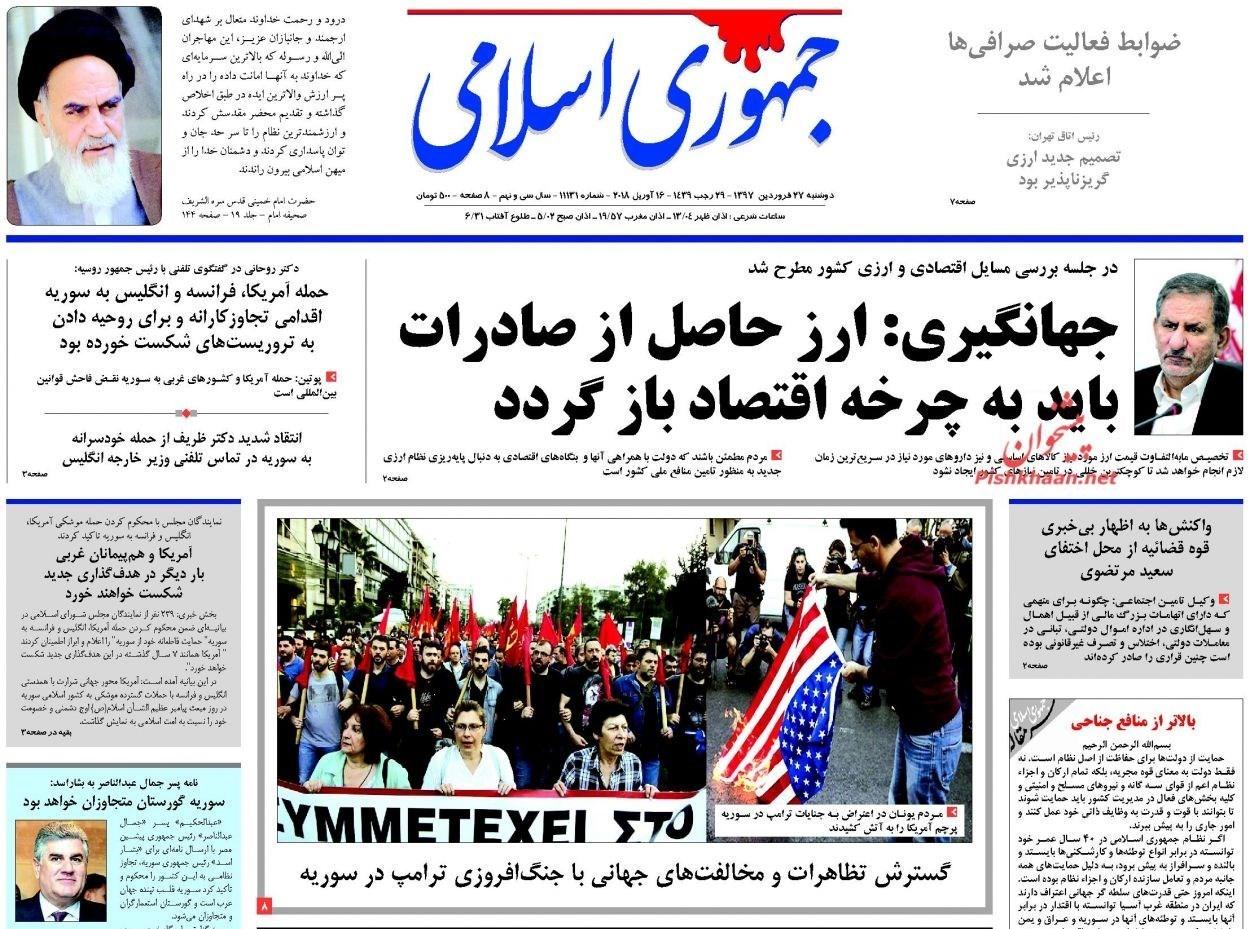 13970127065405138138603310 - صفحه نخست روزنامههای ۲۷ فروردین 97