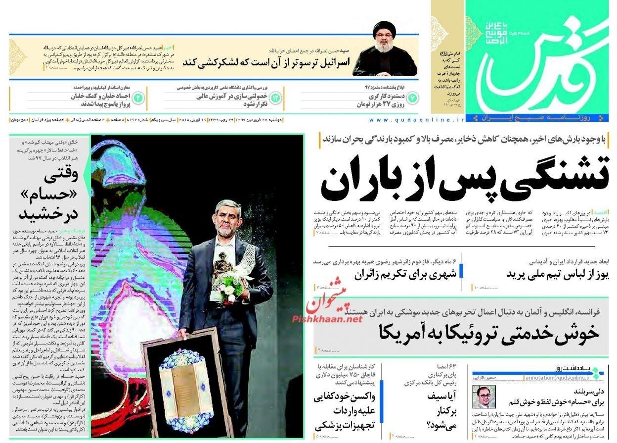 13970127065421982138603410 - صفحه نخست روزنامههای ۲۷ فروردین 97