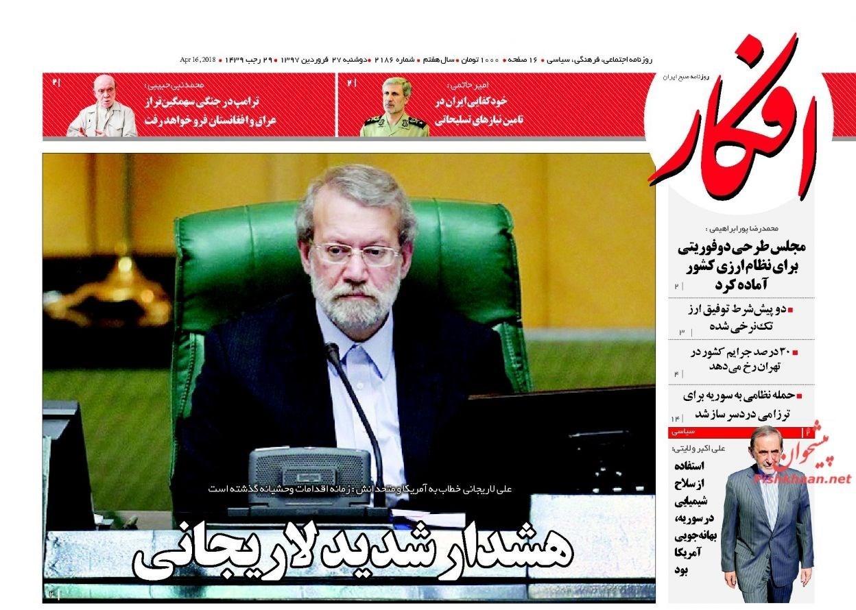 1397012706543760138603510 - صفحه نخست روزنامههای ۲۷ فروردین 97