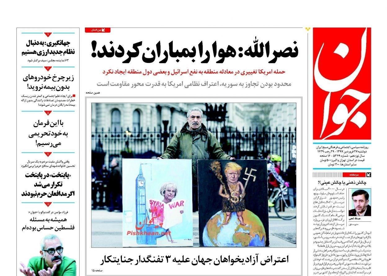 13970127065451763138603610 - صفحه نخست روزنامههای ۲۷ فروردین 97