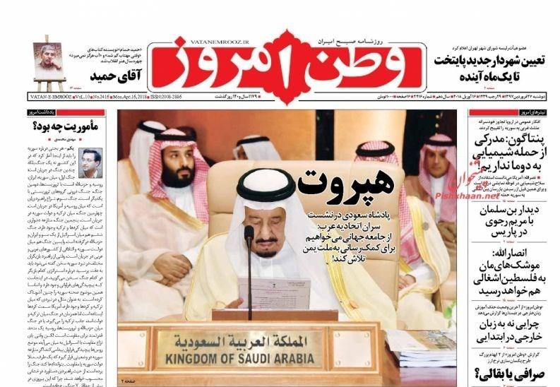 13970127065549154138604010 - صفحه نخست روزنامههای ۲۷ فروردین 97