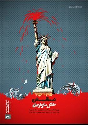 پوستر/ آمریکا ناقض منشور سازمان ملل
