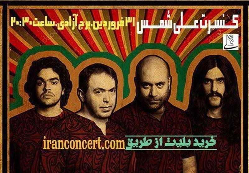 کنسرت علی شمس در برج آزادی برگزار میشود