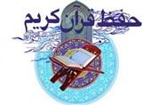 آغاز ثبتنام دوره پاییزی آموزش حفظ و قرائت قرآن کریم