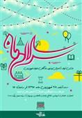 جشن تولد شاعران فروردین در «سلام ماه»