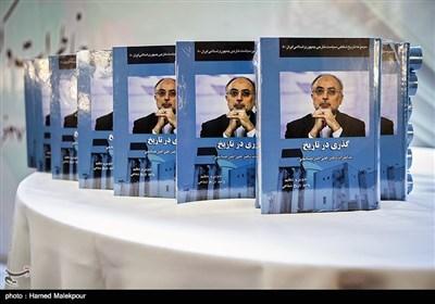 """رونمایی از کتاب """"گذری در تاریخ"""" خاطرات علیاکبر صالحی"""