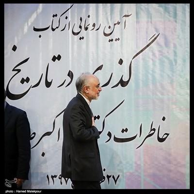 """آیین رونمایی از کتاب """"گذری در تاریخ"""" خاطرات علیاکبر صالحی"""