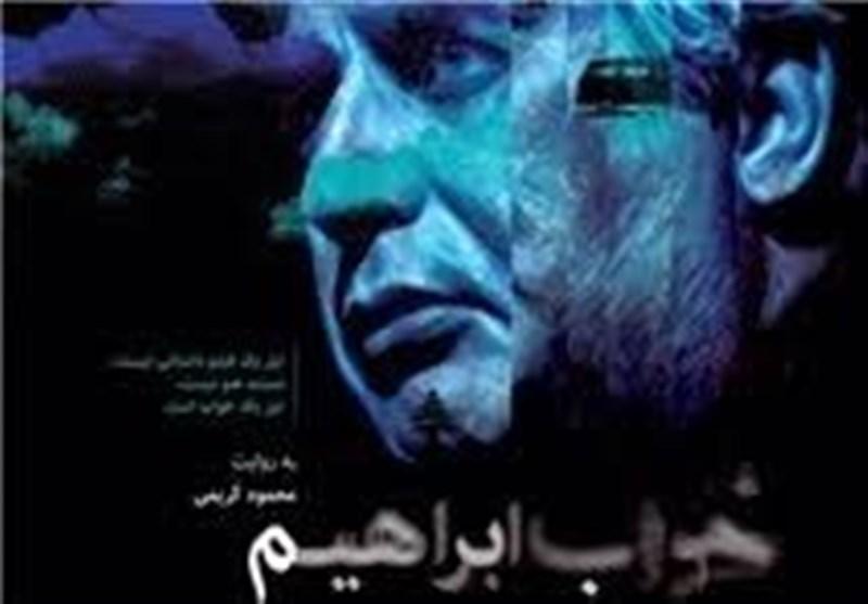 رونمایی از «خواب ابراهیم» پرتره ابراهیم حاتمیکیا در شبکه مستند