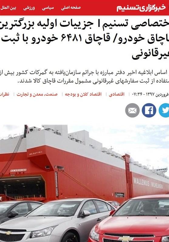 واکنش رئیس گمرک به خبر قاچاق 6481 خودروی وارداتی