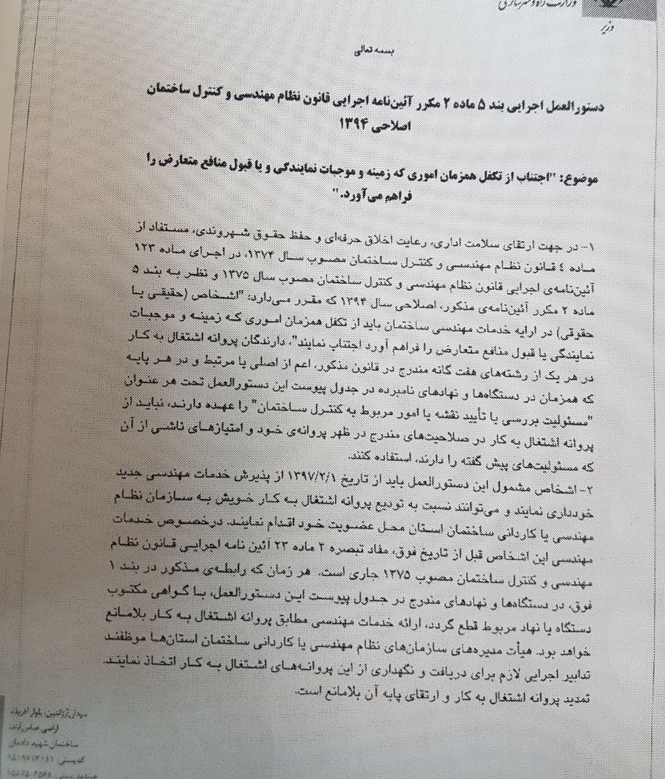 کارمندان 12 دستگاه دولتی از ارائه خدمات مهندسی منع شدند + سند