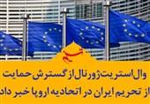 فتوتیتر| گسترش حمایت از تحریم ایران در اتحادیه اروپا