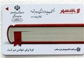 شارژ بنکارت اهالی قلم همزمان با نمایشگاه بینالمللی کتاب تهران