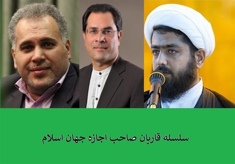 تعداد قاریان مشهدی صاحب اجازه قرائت به 7 نفر رسید