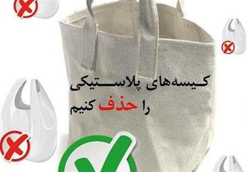 """کمپین """"نه به کیسههای پلاستیکی"""" در اردبیل راهاندازی میشود"""