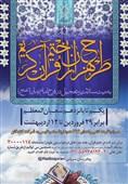 طرح «هزاران ختم قرآن کریم» در آستان عبدالعظیم (ع) برگزار میشود