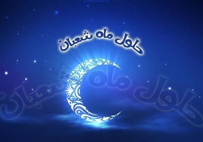مهمترین سفارشهای امام علی برای اولین روز ماه شعبان