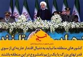 فتوتیتر| روحانی: کشورهای منطقه ما نباید به دنبال اقتدار عاریه ای از سوی قدرتهای بزرگ یا یک رژیم نامشروع در این منطقه باشند