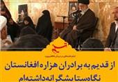 فتوتیتر| امام خامنهای: از قدیم به برادران هزاره افغانستان نگاه ستایشگرانه داشتهام