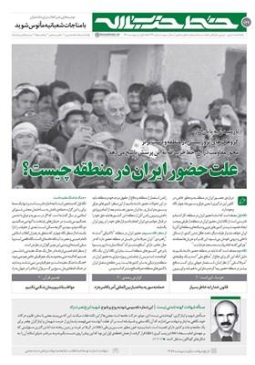 """""""علت حضور ایران در منطقه"""" در شماره 129 خط حزب اللّه"""