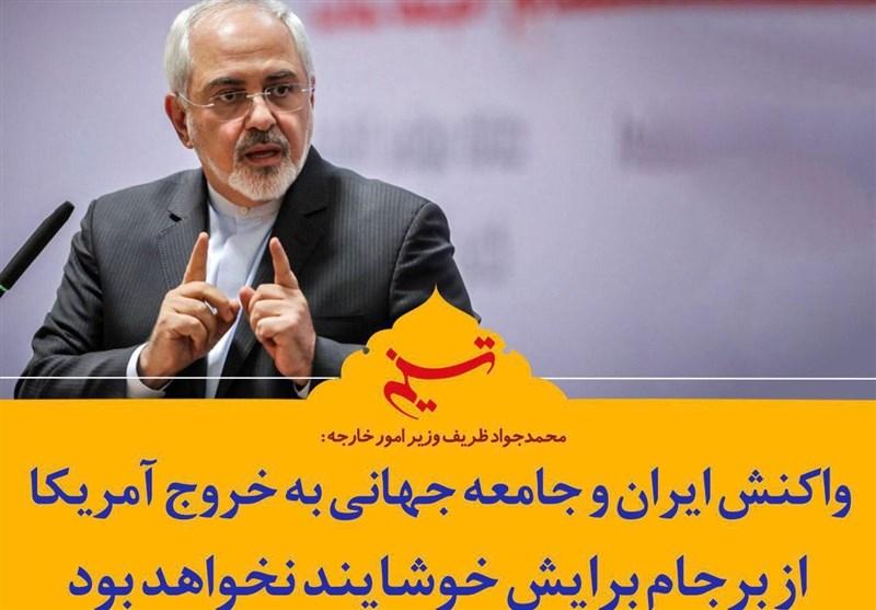 جوہری معاہدے کے متعلق ایران کا رد عمل نہایت تلخ اور تکلیف دہ ہوگا، ایرانی وزیر خارجہ