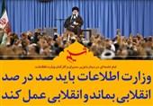 فتوتیتر| امام خامنهای: وزارت اطلاعات باید صد در صد انقلابی بماند و انقلابی عمل کند