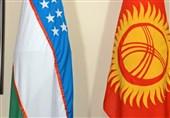 احتمال بازگشایی گذرگاههای مرزی ازبکستان و قرقیزستان
