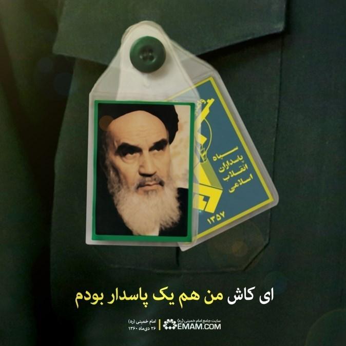 1397013109315605139005010 - سبزپوشان حسینی