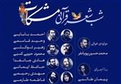 شب شعر قرآنی «مشکات» برگزار می شود