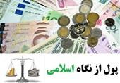 بانک مرکزی پول کشور را تعریف کند تا اکل مال به باطل نشود