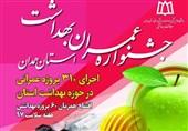 همدان| جشنواره عمران بهداشت استان همدان برگزار میشود