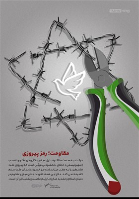 پوستر/ مقاومت؛ رمز پیروزی