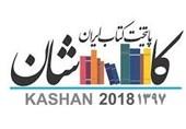 کاشان| کاشان شایستگی کسب عنوان پایتخت کتاب جهان را دارد