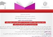گزارش تسنیم| نامهربانی جدید دولت «تدبیر» با «مهاجرین» در برگزاری نمایشگاه بینالمللی کتاب تهران + سند
