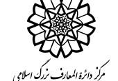 دایرةالمعارف بزرگ اسلامی در آستانه تعطیلی/مشکل کجاست: کمبود بودجه یا سوء مدیریت؟