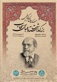 تجلیل از خدمات زندهیاد عباس سحاب در دانشگاه تهران