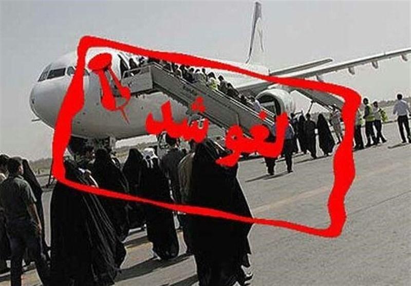 پرواز تهران ـ خرمآباد لغو شد