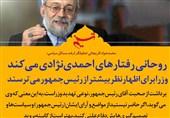 فتوتیتر| محمدجواد لاریجانی : وزرا برای اظهارنظر بیشتر از رئیسجمهور میترسند