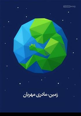 پوستر/ زمین، مادری مهربان