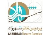 فعالیتهای «پردیس تئاتر شهرزاد» از 27 دی ماه دوباره آغاز خواهد شد