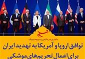فتوتیتر| توافق اروپا و آمریکا به تهدید ایران به اعمال تحریمهای موشکی