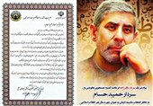 پیام سردار باقرزاده به حمید حسام: دیدهبانی که در دفاع مقدس حماسه خلق میکرد، امروز دیدهبان فرهنگ شده است